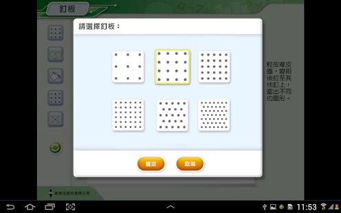 釘板 Android Apps On Google Play