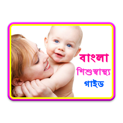 免費生活App|Bangla Kids Health Guide|阿達玩APP