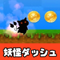 妖怪ウォッチ風ゲームは妖怪ダッシュ icon