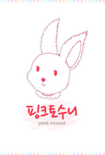 핑크토수니