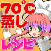 健康70℃蒸しレシピ 美味しく食べてやせる健康レシピ
