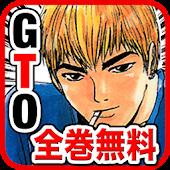 【無料マンガ】GTO(ジーティーオー) テレビドラマも人気!