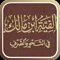 ألفية إبن مالك