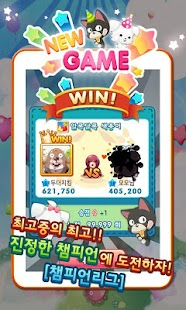 모두의 게임 시즌2 for Kakao - screenshot thumbnail