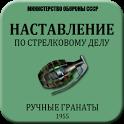 НСД. Ручные гранаты 1955 год. icon