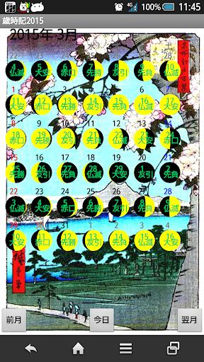 歳時記カレンダーPro