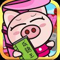3國小豬 成語王 icon