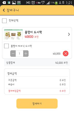 無料生活Appのオイン(Oing)|記事Game