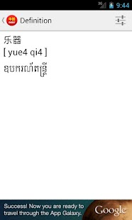 Chinese Khmer Daily Words - screenshot thumbnail