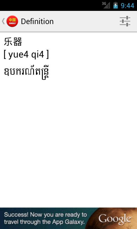 Chinese Khmer Daily Words - screenshot