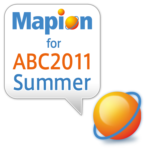 マピオン for ABC 2011 Summer