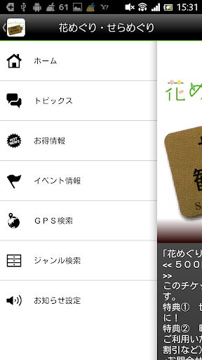 【免費商業App】花めぐり・せらめぐり-APP點子