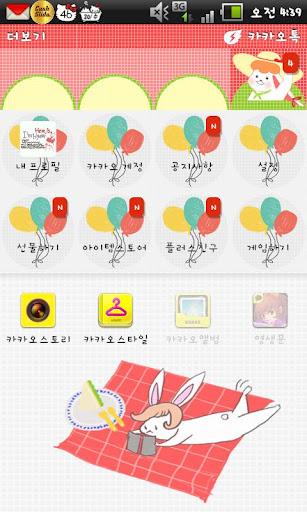 免費生活App|可可托hyoni野餐主題|阿達玩APP