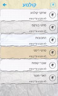 תפזורת - עברית - náhled