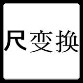 中国版尺変換
