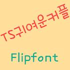 TScutecouple Korean Flipfont icon