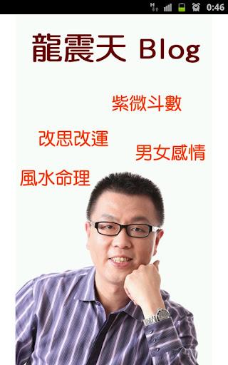 龍震天Blog