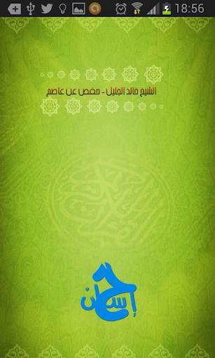 قرآن كريم - خالد الجليل