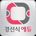 경선식에듀 icon