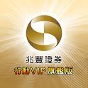 兆豐證券-行動VIP logo
