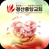 경산중앙교회