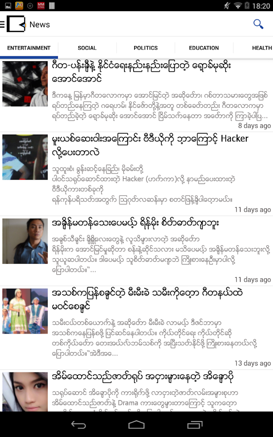 Kamayut Media- screenshot
