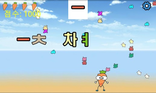 한글먹기(유아 게임형식 자음,모음,낱말 교육 어플)- screenshot thumbnail