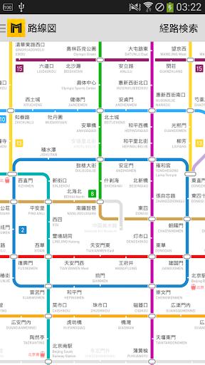 乗換案内 北京