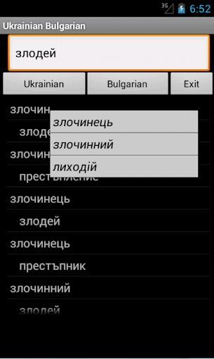 Ukrainian Bulgarian Dictionary