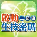 啓動生技密碼 2 icon