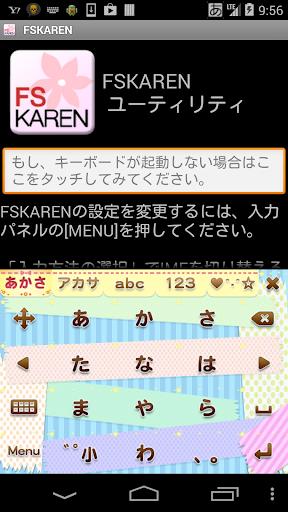 FSKAREN キーボードスキン 【デコかわ】