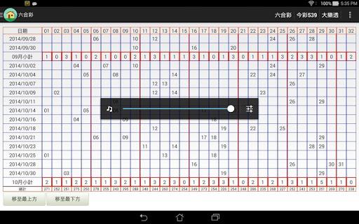 玩工具App|報表小工具免費|APP試玩
