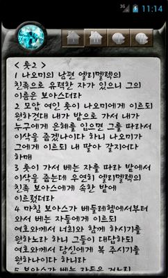 데일리 맥체인 성경읽기 - screenshot