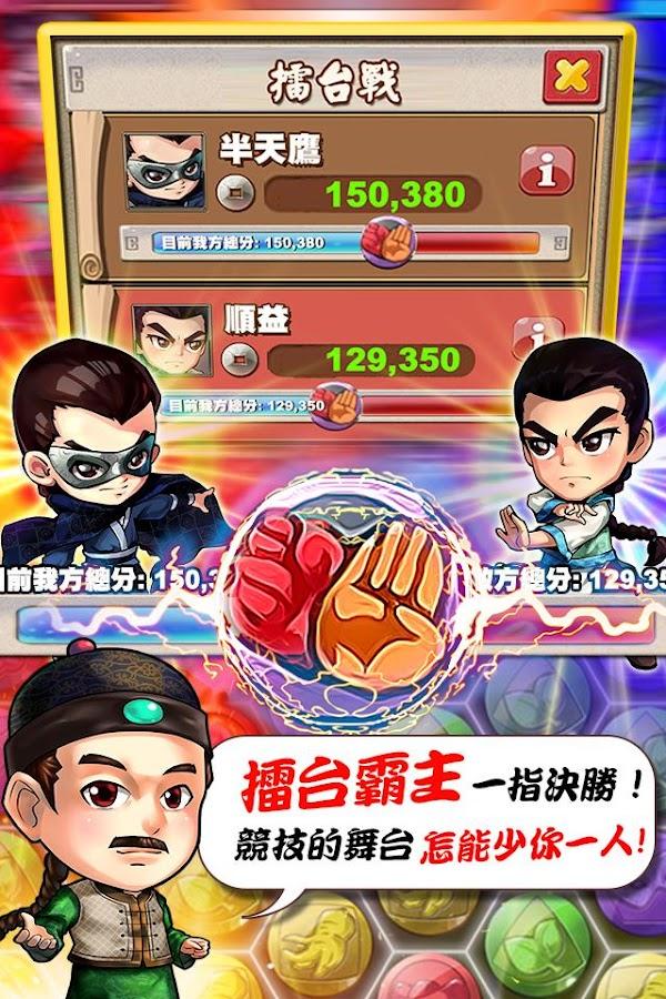 龍飛鳳舞傳 - screenshot
