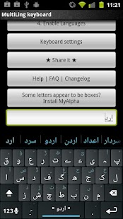 Urdu Keyboard Plugin- screenshot thumbnail