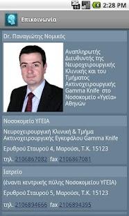 Dr. Panagiotis Nomikos- screenshot thumbnail