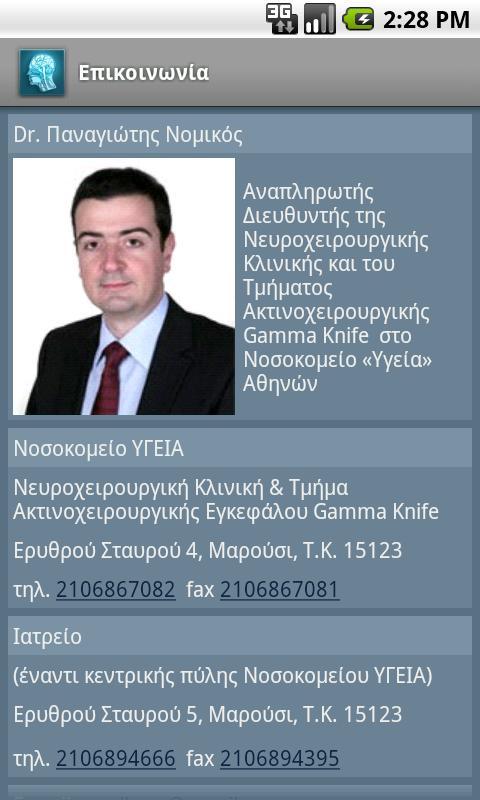 Dr. Panagiotis Nomikos- screenshot