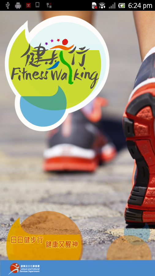 Fitness walking - screenshot