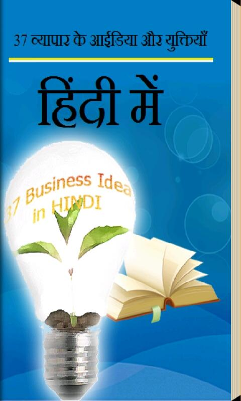 37 Business Idea in Hindi- screenshot