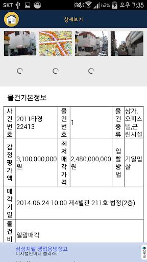 【免費財經App】법원경매정보(부동산) - 빠른검색-APP點子