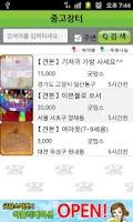 Screenshot of 굿맘스마켓 유아용품 직거래 장터 (무료/중고/신상품)