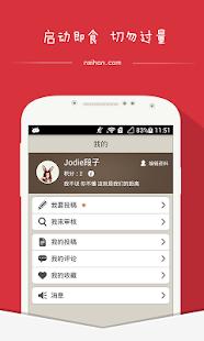 内涵段子_哥从此不再寂寞|玩娛樂App免費|玩APPs