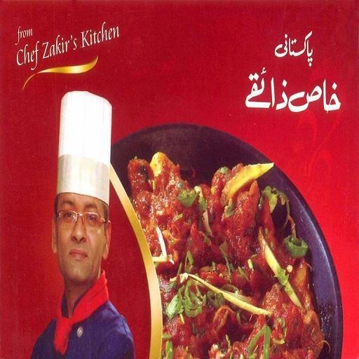 Chef Zakir Urdu Book