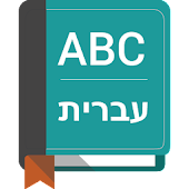 English To Hebrew Dictionary