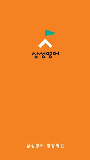 삼성영어 정평학원
