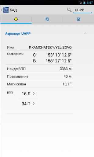 玩交通運輸App|ППД БМС免費|APP試玩