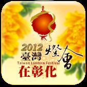 2012臺灣燈會-台灣燈會在彰化