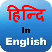 Hinglish - Hindi Editor