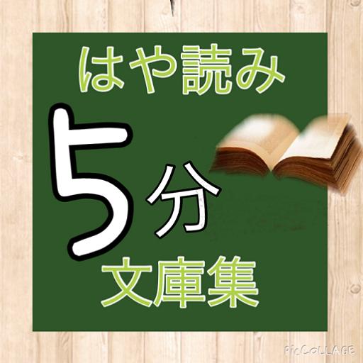 5分で名作読書アプリ 娛樂 App LOGO-APP開箱王