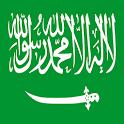 لعبة اختبار هل انت سعودي icon